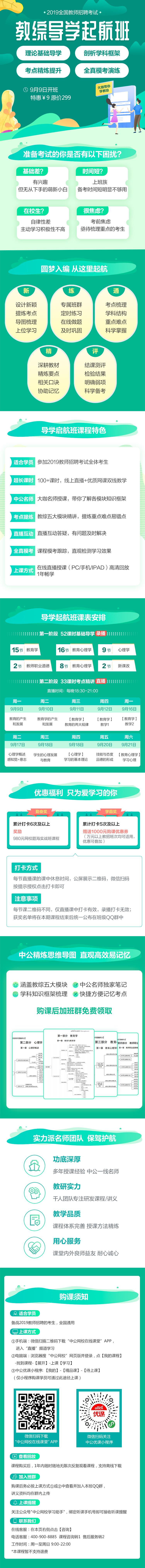 教综起航班详情页7期.jpg