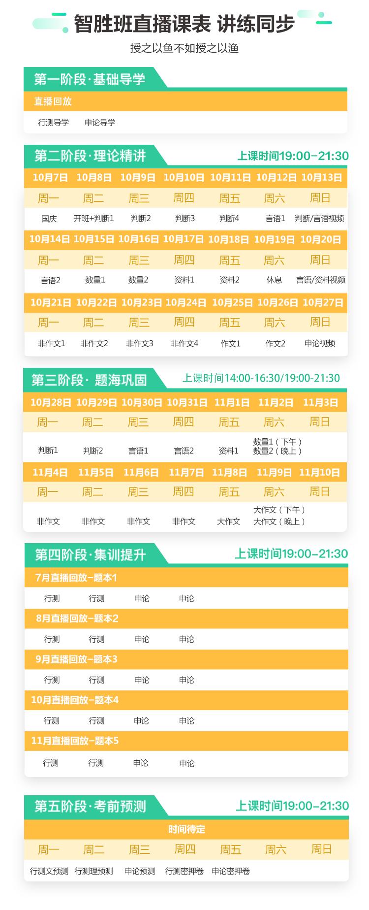 国考智胜班课详页-网校位置_04.png