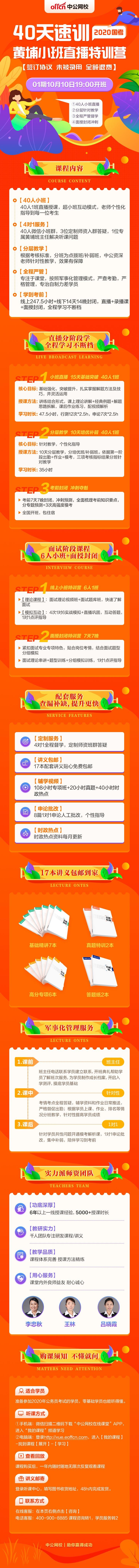 40天速训黄埔小班直播特训营7天7晚.jpg