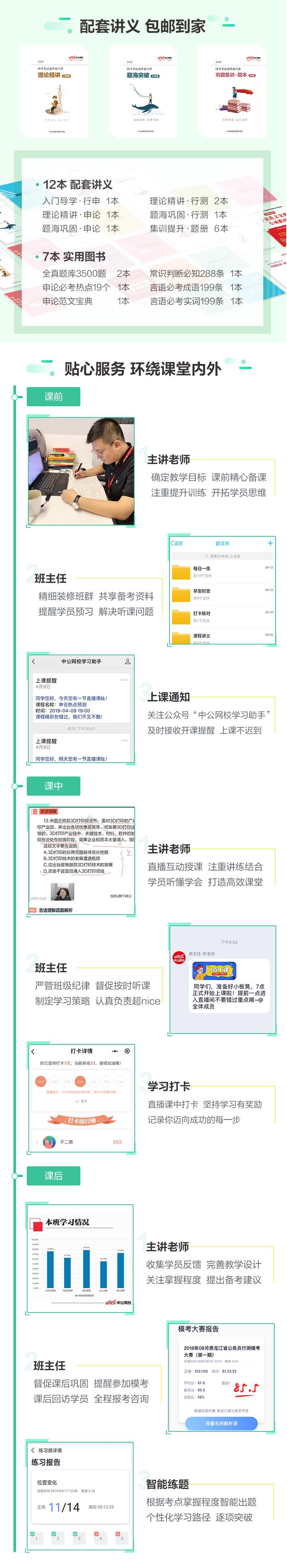国考智胜班课详页-网校位置_02.png