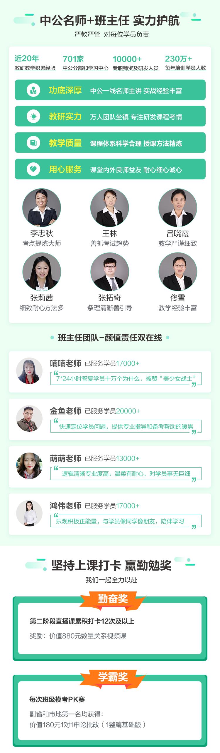 国考智胜班课详页-网校位置_03.png