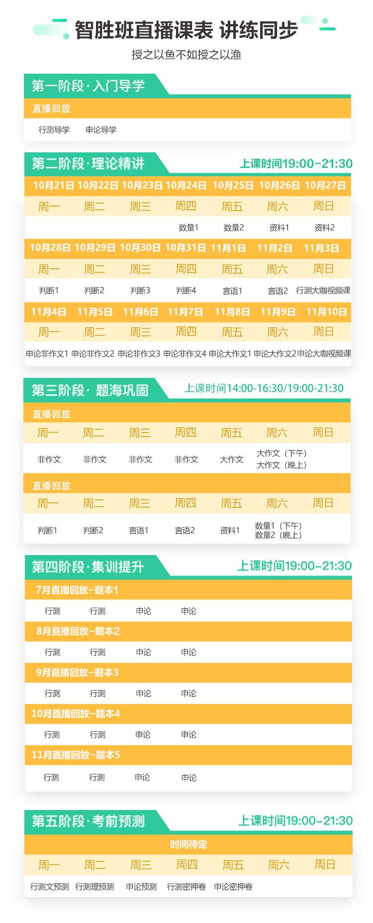 国考智胜班课详页-网校位置(1)_02.png