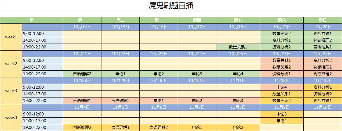 魔鬼刷�}直播�n�n表.png