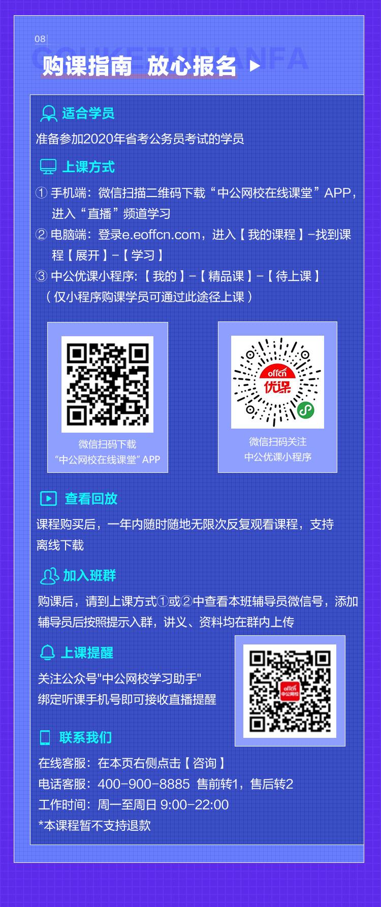 2020省考零基础先锋班-网校_04.jpg