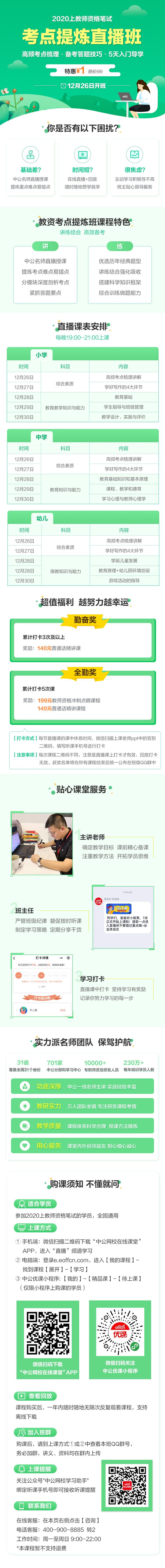 教资2期V9详情页(幼儿园小学中学).jpg