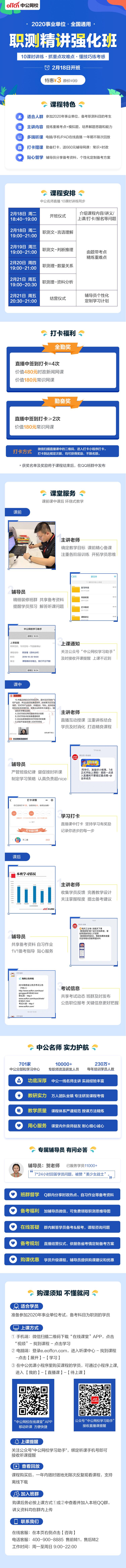 (通用)2020事业单位-职测精讲拔高班课详页.png