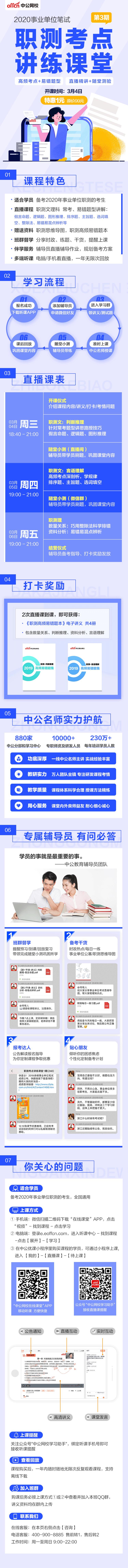 【通用版】职测讲练课堂详情页.png