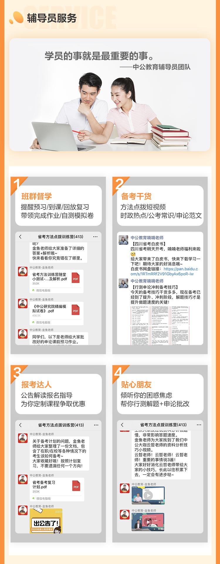 省考���I9期(�情�)_04.jpg