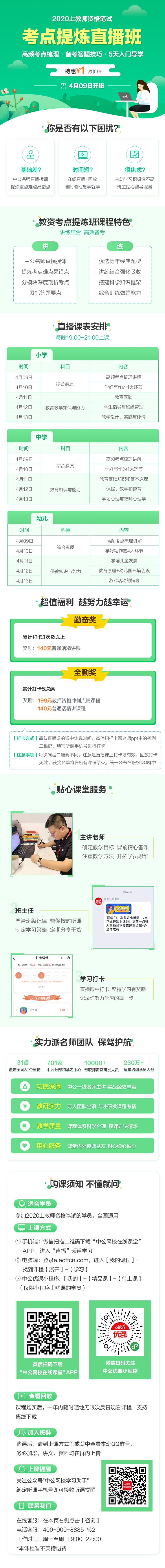 教�Y11期V9�情�(幼��@小�W中�W).jpg