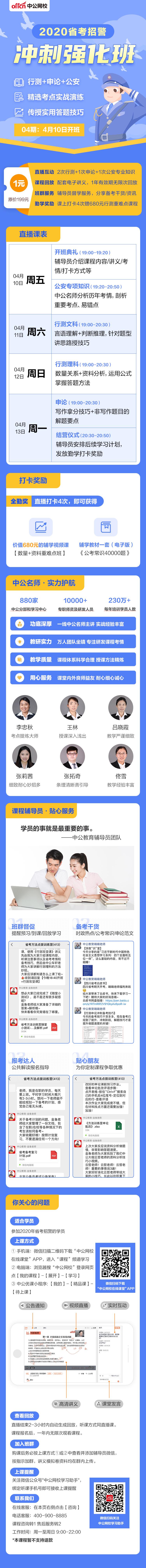 2020省考招警冲刺强化班详情--网校.jpg