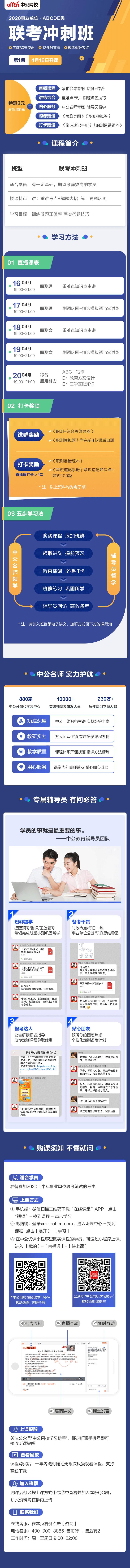 【通用】-联考冲刺班(详情页).png