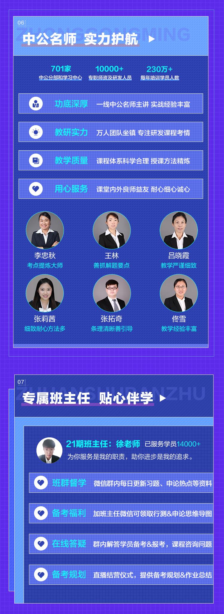 2020省考零基础先锋班-网校_03.jpg