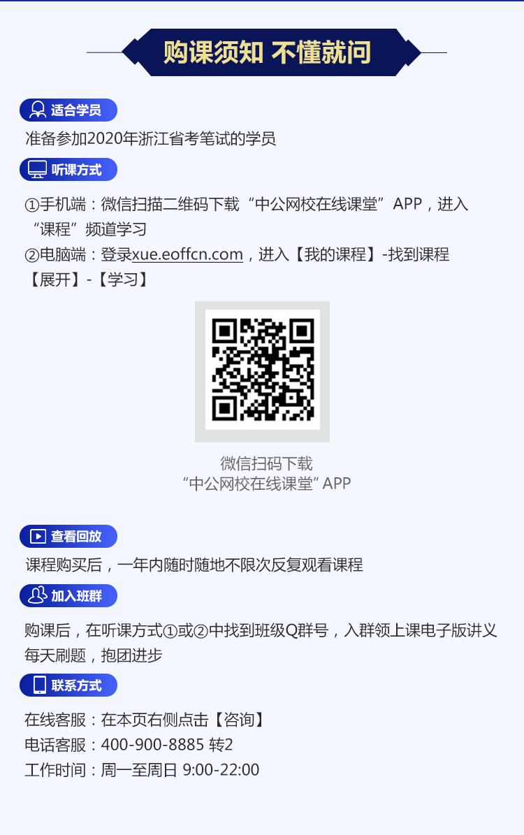 浙江新大纲集训精练班_02.jpg