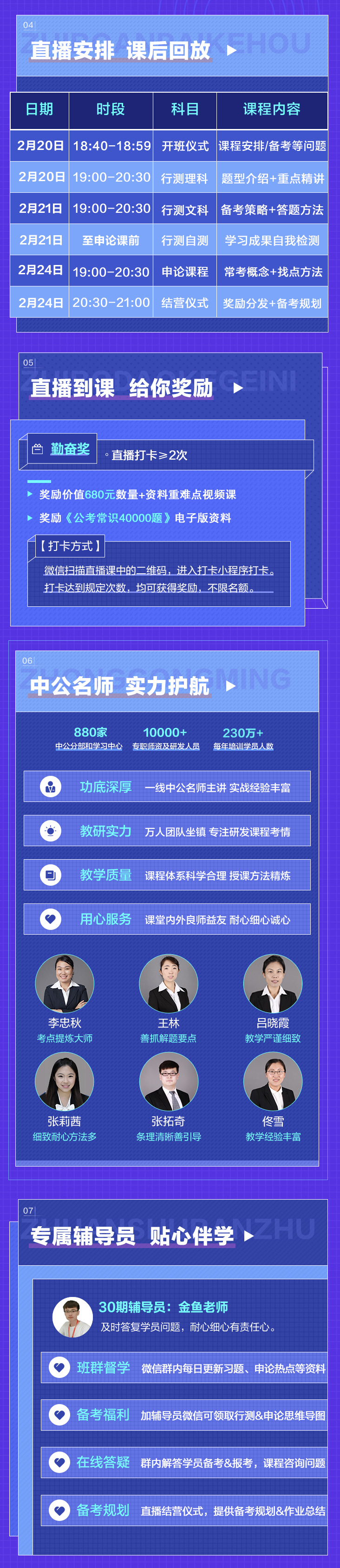 2020省考零基�A先�h班-�W校_03.jpg